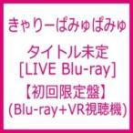 きゃりーぱみゅぱみゅ / KPP 5iVE YEARS MONSTER WORLD TOUR 2016 in Nippon Budokan 【初回限定盤】 (Blu-ray+VR 視聴機)  〔BLU-RAY D