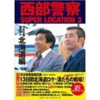 西部警察SUPER LOCATION 3 北海道編 / 石原プロモーション  〔本〕