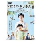 ぼくのおじさん  〔DVD〕