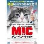 メン・イン・キャット  〔DVD〕