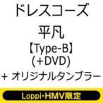 ドレスコーズ / 平凡 【Type-B】(+DVD) 《Loppi・HMV限定 オリジナルタンブラー付き》  〔CD〕