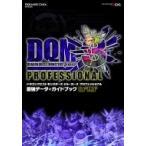 """ドラゴンクエストモンスターズ ジョーカー3 プロフェッショナル 最強データ+ガイドブック for  """"PRO"""" SE-MOOK"""