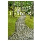 日本庭園 箱根美術館、桂離宮に学ぶ美の源流 / 小杉左岐  〔本〕