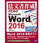 法文書作成のためのMicrosoft Word 2016 / 高田靖也  〔本〕