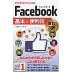 今すぐ使えるかんたんmini Facebook フェイスブック 基本  &  便利技 改訂3版 / リブロワークス  〔本〕