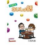 パズドラないしょ話 / 大塚角満  〔本〕