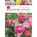 DVD付動画でわかるはじめての楽々バラづくり 手をかけなくても美しく咲く / バラの家  〔本〕