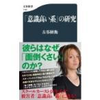 「意識高い系」の研究 文春新書 / 古谷経衡  〔新書〕
