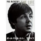Paul McCartney ポール マッカートニー The Life ザ ライフ / フィリップ・ノーマン  〔本〕