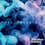 Goodbye holiday / サイエンスティック・ラブ (+DVD)  〔CD Maxi〕