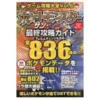 ゲーム攻略大全 Vol.6 ポケットモンスター サン・ムーン最終攻略ガイド / Books2  〔本〕