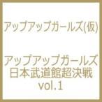 アップアップガールズ (仮) / アップアップガールズ日本武道館超決戦 vol.1 (Blu-ray)  〔BLU-RAY DISC〕