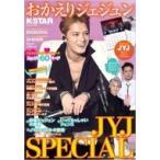 おかえりジェジュン K☆STAR JYJ SPECIAL 英和MOOK / 雑誌  〔ムック〕