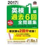 英検1級過去6回全問題集 2017年度版 / 旺文社  〔本〕