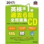 2017年度版英検準1級過去6回全問題集CD 英検過去6回全問題集CD / 旺文社  〔本〕