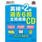 2017年度版英検準2級過去6回全問題集CD 英検過去6回全問題集CD / 旺文社  〔本〕