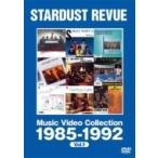 スターダスト☆レビュー  / ミュージック・ビデオ・コレクション 1985-1992  〔DVD〕