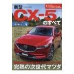 新型 CX-5のすべて モーターファン別冊 / 雑誌  〔ムック〕