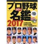 プロ野球カラー名鑑2017 B・B・MOOK / 雑誌  〔ムック〕