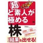 超ど素人が極める株 / Hina (ブロガー)  〔本〕