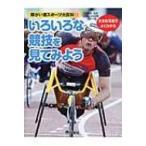 大きな写真でよくわかる障がい者スポーツ大百科 2 いろいろな競技を見てみよう / こどもくらぶ  〔図鑑〕