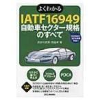 よくわかるIATF16949自動車セクター規格のすべて / 長谷川武英  〔本〕