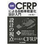 図解CFRPによる自動車軽量化設計入門 / 小松隆  〔本〕