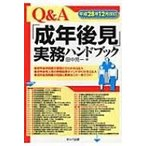 Q & A「成年後見」実務ハンドブック 平成28年12月改訂 / 田中亮一  〔本〕