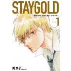 STAY GOLD 新装版 1 オンブルーコミックス / 秀良子  〔コミック〕