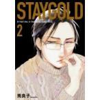STAY GOLD 2 オンブルーコミックス / 秀良子  〔コミック〕