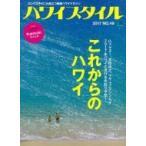 Yahoo!ローチケHMV Yahoo!ショッピング店ハワイスタイル No.49 エイムック / 雑誌  〔ムック〕