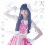 寺嶋由芙 / 天使のテレパシー 【初回限定盤A】 (CD+DVD)  〔CD Maxi〕