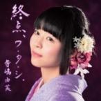 寺嶋由芙 / 天使のテレパシー 【初回限定盤B】 (CD+DVD)  〔CD Maxi〕