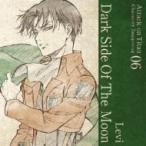 リヴァイ(CV:神谷浩史) / TVアニメ「進撃の巨人」キャラクターイメージソングシリーズ Vol.06 『タイトル