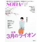 SODA PLUS Vol.1 「3月のライオン」特集 ぴあムック / ぴあ ピアカブシキガイシャ  〔ムック〕