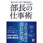 部長の仕事術 部下を引っぱり、役員を狙う アスカビジネス / 川井隆史  〔本〕