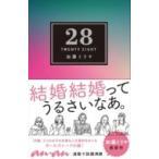 28 / 加藤ミリヤ  〔本〕