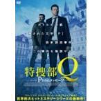 特捜部Q Pからのメッセージ  〔DVD〕