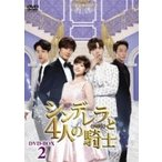 シンデレラと4人の騎士 DVD-BOX2  〔DVD〕