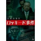 NHKスペシャル 未解決事件 ロッキード事件  〔DVD〕