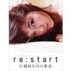 川口春奈写真集 「re: start」 / 川口春奈  〔ムック〕