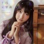 山崎エリイ / 十代交響曲 【初回限定盤】(+DVD)  〔CD〕