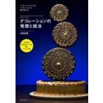 デコレーションの発想と技法 12カ月の記念日ケーキを飾るアイデア集 / 日?宣博  〔本〕