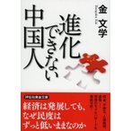 HMV&BOOKS online Yahoo!店で買える「進化できない中国人 祥伝社黄金文庫 / 金文学 〔文庫〕」の画像です。価格は702円になります。