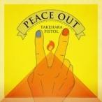 竹原ピストル / PEACE OUT 【初回限定盤】 (CD+DVD)  〔CD〕