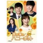 我が家のハニーポットDVD-BOX1  〔DVD〕
