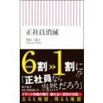 正社員消滅 朝日新書 / 竹信三恵子  〔新書〕