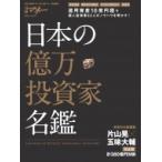 億万個人投資家の投資術 日経ホームマガジン / 日経マネー  〔ムック〕