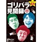 ゴリパラ見聞録公式BOOK ウォーカームック / 雑誌  〔ムック〕