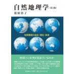 自然地理学 地球環境の過去・現在・未来 / 松原彰子  〔本〕
